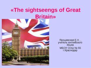 «The sightseengs of Great Britain» Ярошевская Е.Н. , учитель английского язык