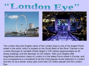 The London Eye (the English name of the London Eye) is one of the largest Fer