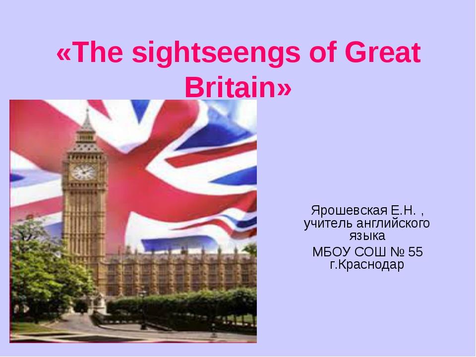 «The sightseengs of Great Britain» Ярошевская Е.Н. , учитель английского язык...