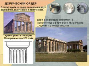 ДОРИЧЕСКИЙ ОРДЕР В эпоху архаики ордер сложился в двух вариантах: дорическом