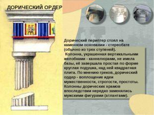 ДОРИЧЕСКИЙ ОРДЕР Дорический периптер стоял на каменном основании - стереобате