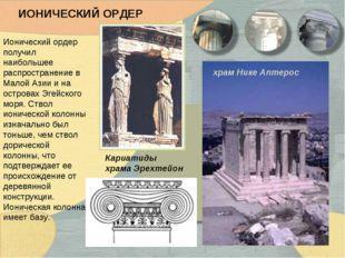 ИОНИЧЕСКИЙ ОРДЕР Кариатиды храма Эрехтейон Ионический ордер получил наибольше