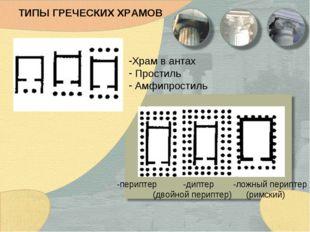 ТИПЫ ГРЕЧЕСКИХ ХРАМОВ Храм в антах Простиль Амфипростиль -периптер -диптер -л