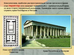 Храм Посейдона в Пестуме Классическим, наиболее распространенным типом гречес