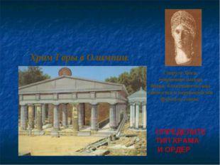 Супруга Зевса, покровительница брака, блюстительница святости и нерушимости б