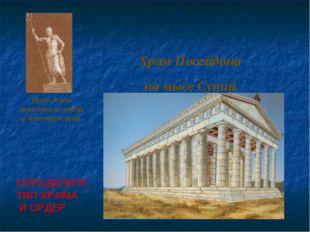 Брат Зевса, повелитель морей и землетрясений. Храм Посейдона на мысе Суний. О