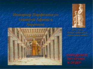 Дочь Зевса, богиня мудрости и справедливой войны. Интерьер Парфенона со стату