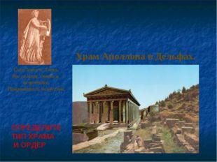 Сын Зевса и Лето, бог солнца, света и исцеления. Покровитель искусств. Храм А