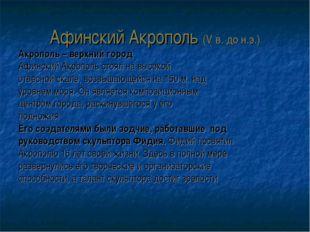 Афинский Акрополь (V в. до н.э.) Акрополь – верхний город Афинский Акрополь с