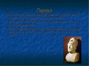 Перикл Расцвет главного центра афинской культуры – Акрополя связан с Периклом