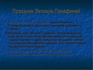 Праздник Великих Панафиней Композиционный замысел ансамбля Акрополя связан с