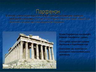 Парфенон В основе композиции Акрополя лежит принцип ассиметрии, принцип свобо