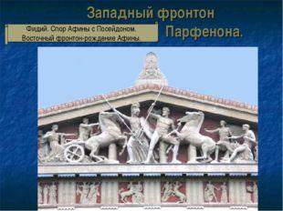 Западный фронтон Парфенона. Фидий. Спор Афины с Посейдоном. Восточный фронто