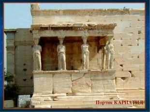 Храм Эрехтейон Портик КАРИАТИД