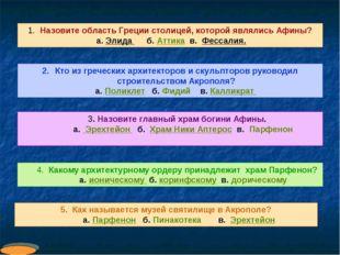 1. Назовите область Греции столицей, которой являлись Афины? а. Элида б. Атти