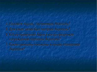 4. Назовите зодчих, построивших Акрополь? 5. Для каких целей был построен Акр
