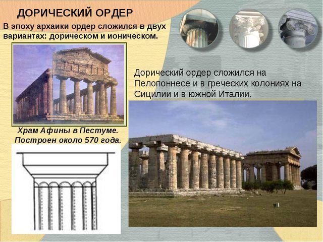 ДОРИЧЕСКИЙ ОРДЕР В эпоху архаики ордер сложился в двух вариантах: дорическом...