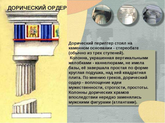 ДОРИЧЕСКИЙ ОРДЕР Дорический периптер стоял на каменном основании - стереобате...