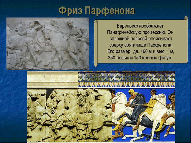 Фриз Парфенона Барельеф изображает Панафинейскую процессию. Он сплошной поло...
