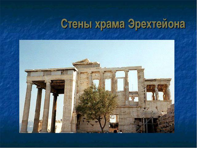 Стены храма Эрехтейона