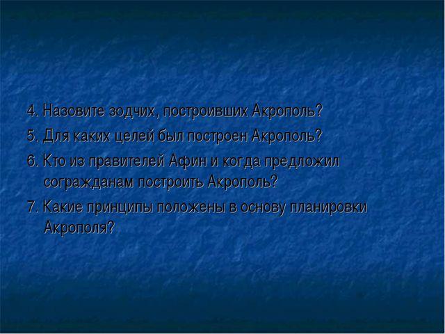 4. Назовите зодчих, построивших Акрополь? 5. Для каких целей был построен Акр...