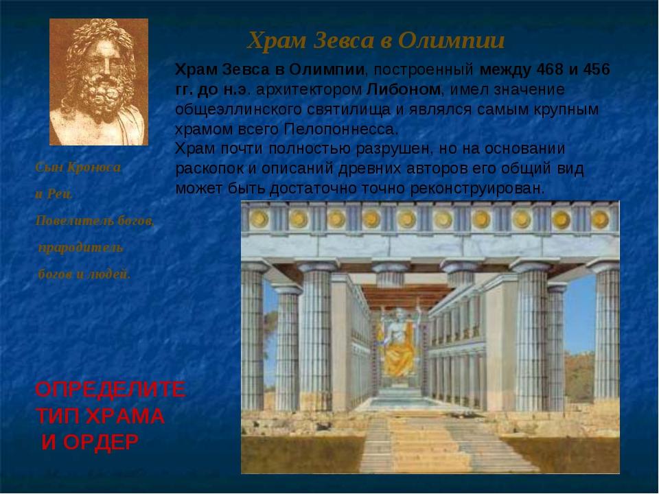 Сын Кроноса и Реи. Повелитель богов, прародитель богов и людей. Храм Зевса в...