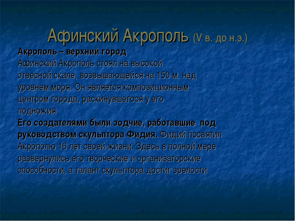 Афинский Акрополь (V в. до н.э.) Акрополь – верхний город Афинский Акрополь с...
