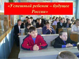 «Успешный ребенок – будущее России»