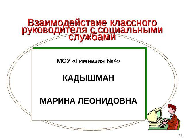 Взаимодействие классного руководителя с социальными службами МОУ «Гимназия №...