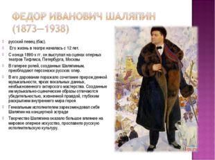 русский певец (бас). Его жизнь в театре началась с 12 лет. С конца 1890-хгг.