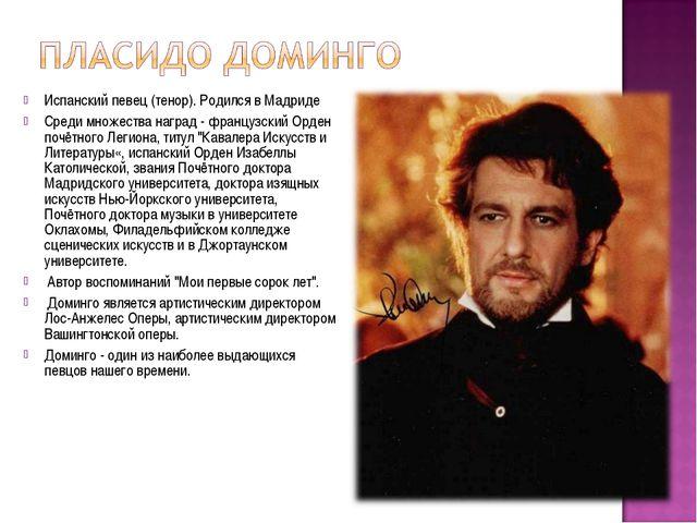 Испанский певец (тенор). Родился в Мадриде Среди множества наград - французск...