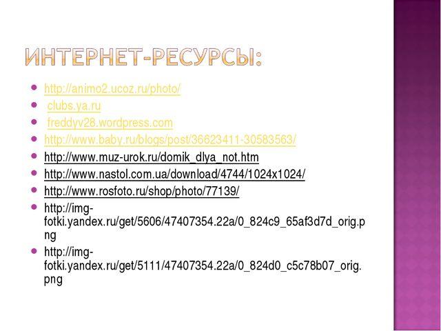 http://animo2.ucoz.ru/photo/ clubs.ya.ru freddyv28.wordpress.com http://www...