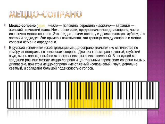 Меццо-сопрано(итал.mezzo— половина, середина иsoprano— верхний)— женск...