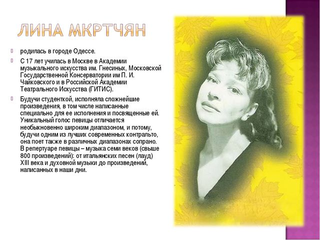 родилась в городе Одессе. С 17 лет училась в Москве в Академии музыкального и...