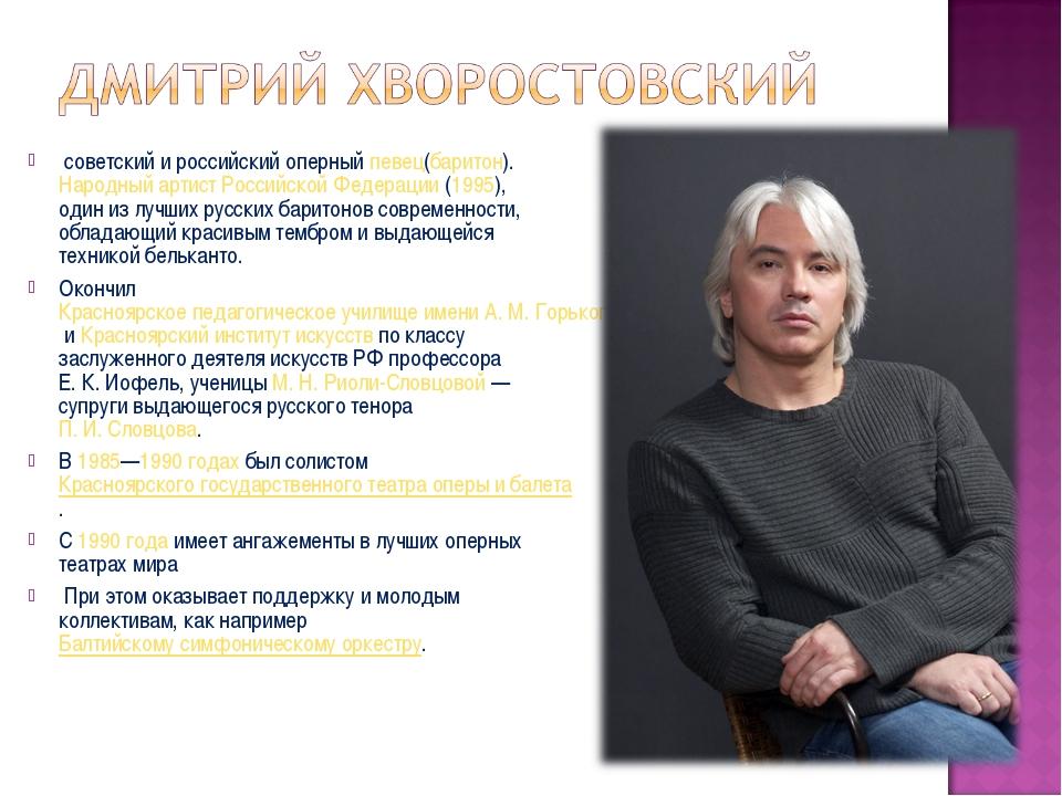 советский и российский оперныйпевец(баритон).Народный артист Российской Фе...