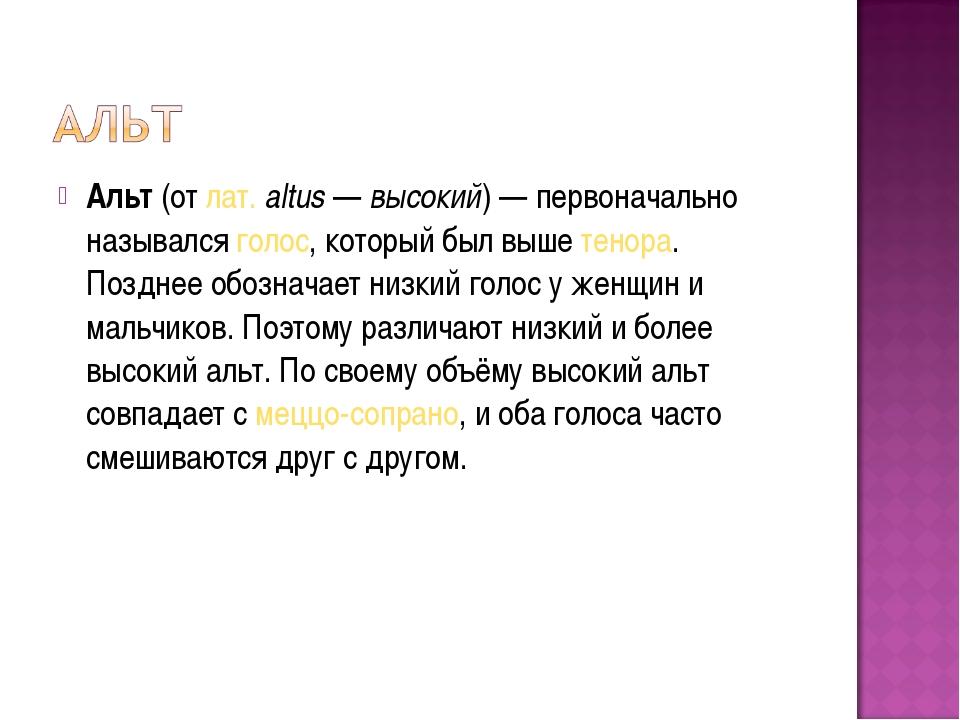 Альт(отлат.altus—высокий)— первоначально называлсяголос, который был в...