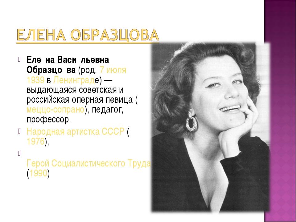 Еле́на Васи́льевна Образцо́ва(род.7 июля1939 вЛенинграде)— выдающаяся со...