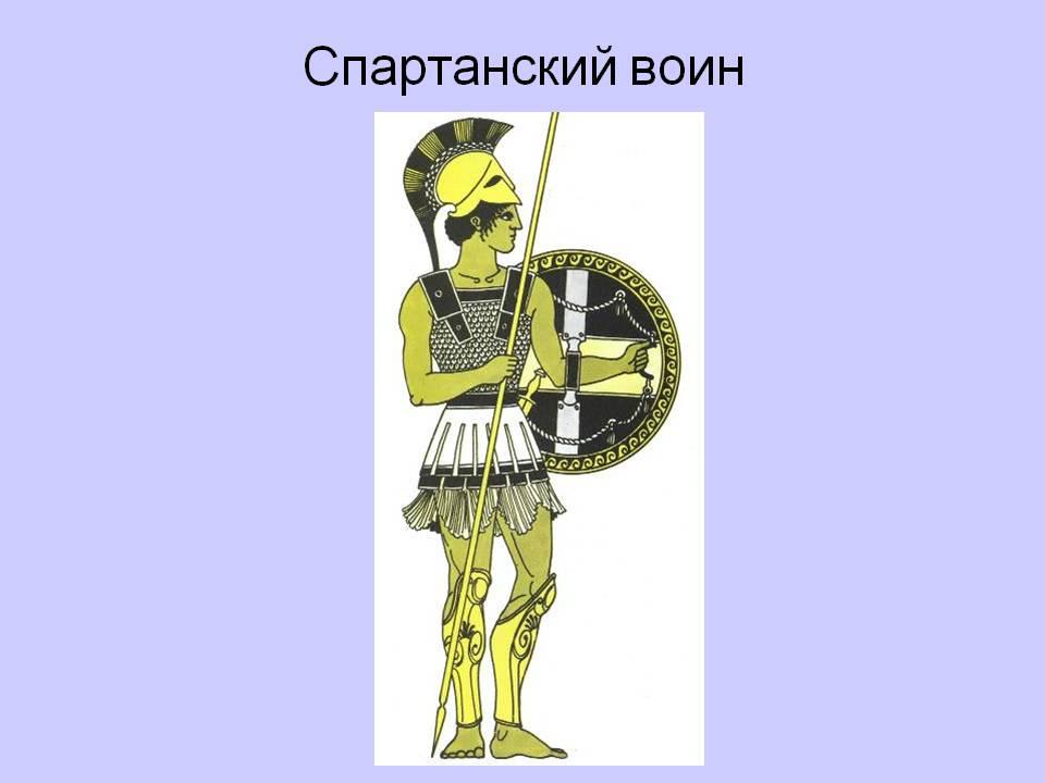http://900igr.net/datas/istorija/Sparta/0005-005-Spartanskij-voin.jpg