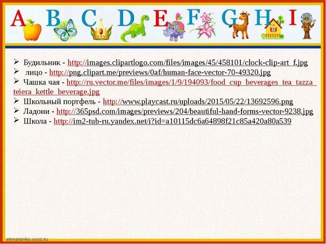 Будильник - http://images.clipartlogo.com/files/images/45/458101/clock-clip-a...
