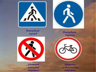 Пешеходный переход Пешеходная дорожка Движение пешеходов запрещено Движение н