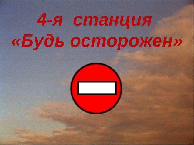4-я станция «Будь осторожен»