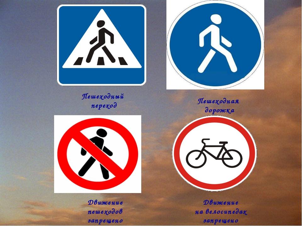 Пешеходный переход Пешеходная дорожка Движение пешеходов запрещено Движение н...