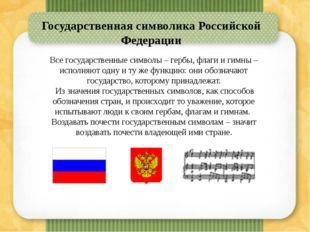 Государственная символикаРоссийской Федерации Все государственные символы –