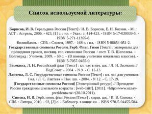 Борисов, И. В.Геральдика России [Текст] / И. В. Борисов, Е. Н. Козина. - М.