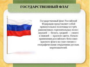ГОСУДАРСТВЕННЫЙ ФЛАГ Государственный флаг Российской Федерации представляет