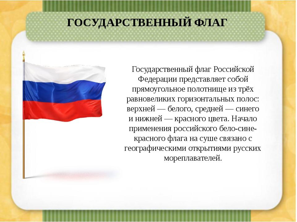 ГОСУДАРСТВЕННЫЙ ФЛАГ Государственный флаг Российской Федерации представляет...