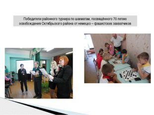 Победители районного турнира по шахматам, посвящённого 70 летию освобождения
