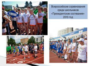 Всероссийские соревнования среди школьников «Президентские состязания» 2013 год