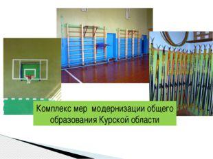 Комплекс мер модернизации общего образования Курской области