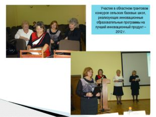 Участие в областном грантовом конкурсе сельских базовых школ, реализующих ин